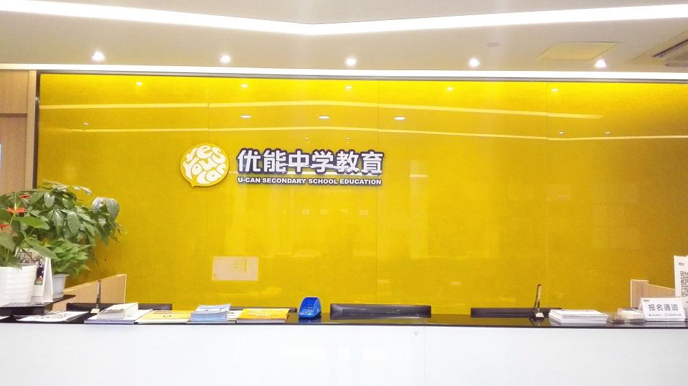 优能中学旗舰校区云蝠29楼