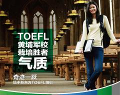 TOEFL精讲精练冲刺班