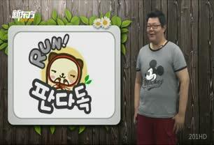 看漫畫學韓語:Pandadog的搞笑故事(1)