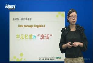 """新东方高中新概念课堂:举足轻重的""""废话"""""""